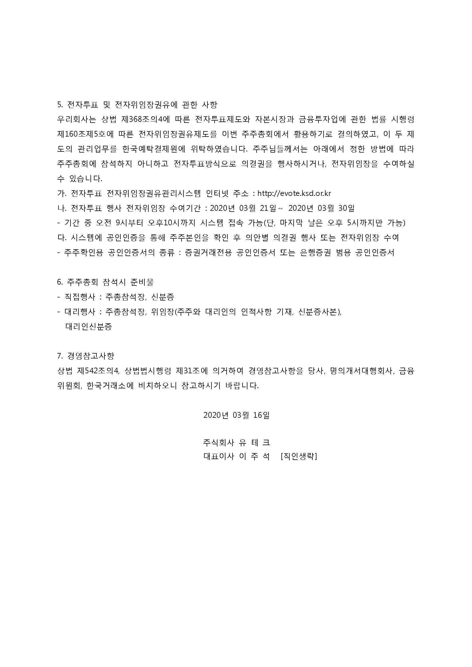 200316_제14기 정기주총_소집통지서_2.jpg